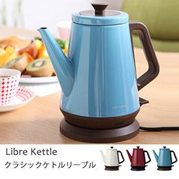 日本麗克特-Libre經典快煮壺