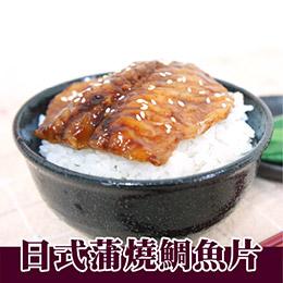蒲燒鯛魚片2片裝