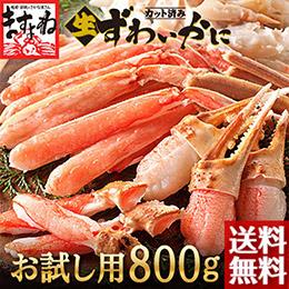 預切松葉蟹800克