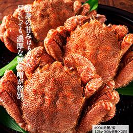 毛蟹1.2kg(約400g×3隻)