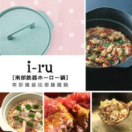 日本南部鐵器i-ru琺瑯鑄鐵鍋22cm