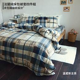 法蘭絨溫感雙人床包被套組