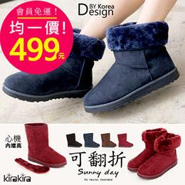 2WAY韓系可翻折內增高短筒雪靴(四色)