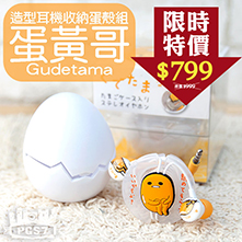 蛋黃哥 造型 耳機 收納 蛋殼
