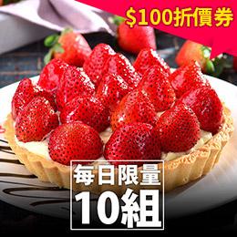 法式草莓塔★冠軍派塔任選兩盒