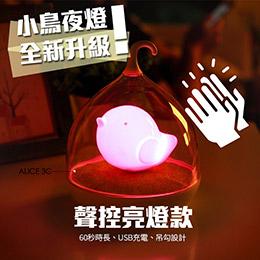 LED聲控 小夜燈 小鳥燈 鳥籠燈