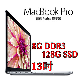 限量三台超低價!Apple 蘋果 MacBook Pro Retina 13吋