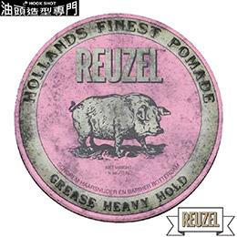 Reuzel 粉紅豬 強力款 油性髮油