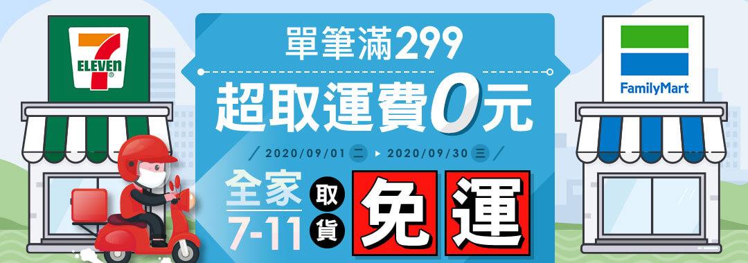 熱銷商品均一價$299,單筆滿額全家、7-11取貨免運!