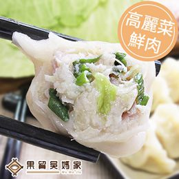 高麗菜鮮肉水餃子