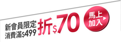 新會員限定 消費滿$499折$70