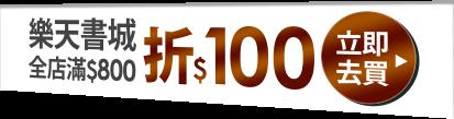 樂天書城 全店滿800折100
