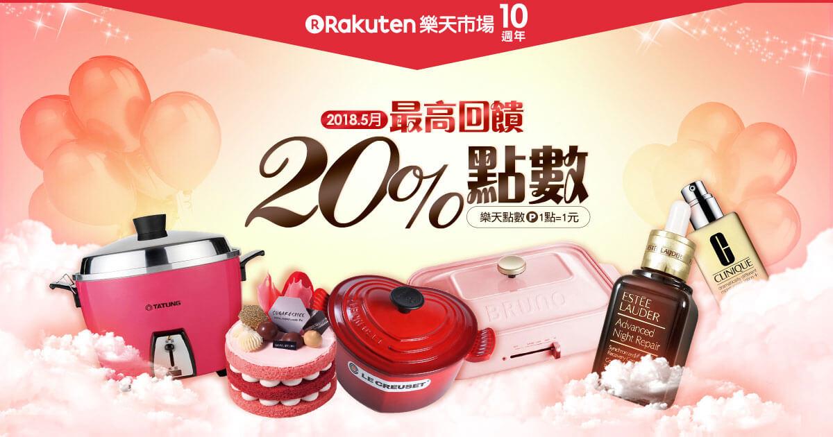 台灣樂天市場十週年活動 Rakuten Taiwan 10th Anniv.