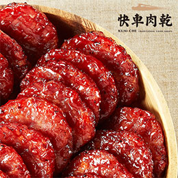 香脆肉紙+特厚蜜汁+月見炙燒豬肉乾