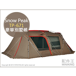 Snow Peak 雪峰 TP-671 豪華別墅帳