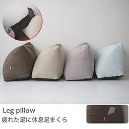 三角立體厚實抬腿枕