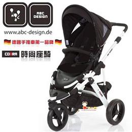 德國ABC Design時尚座騎Cobra三輪雙向手推車