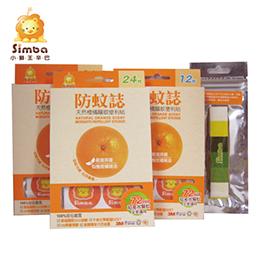 小獅王辛巴 防蚊誌天然橙橘驅蚊便利貼