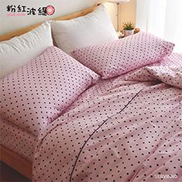 粉紅波緹 床包薄被套四件組