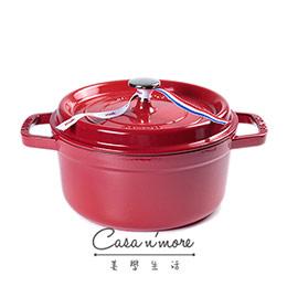 Staub 圓形鑄鐵鍋 琺瑯鍋