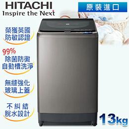 【日立HITACHI】風乾大容量系列。13kg洗衣風乾機