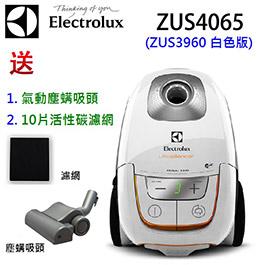 Electrolux 伊萊克斯 ZUS4065超靜音吸塵器