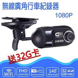 Q3 WIFI廣角攝影機