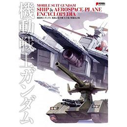 機動戰士插畫大全集:艦船&航空機(增補改訂版)