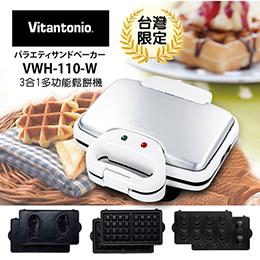 日本Vitantonio 3合1多功能鬆餅機/VWH-110