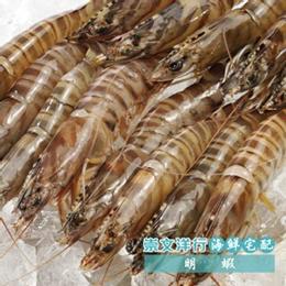 澎湖活凍大明蝦 450g