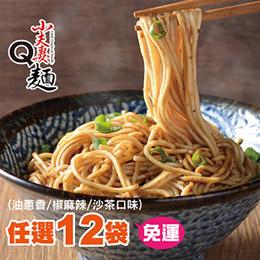 油蔥香/椒麻辣/沙茶乾拌麵任選12袋(48份)