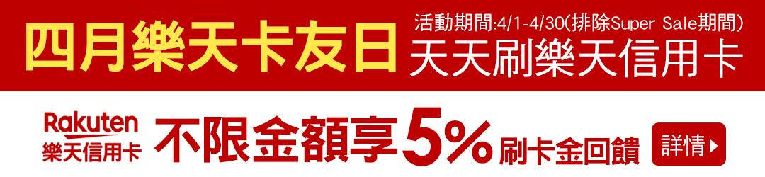 國泰世華銀行送點數10%