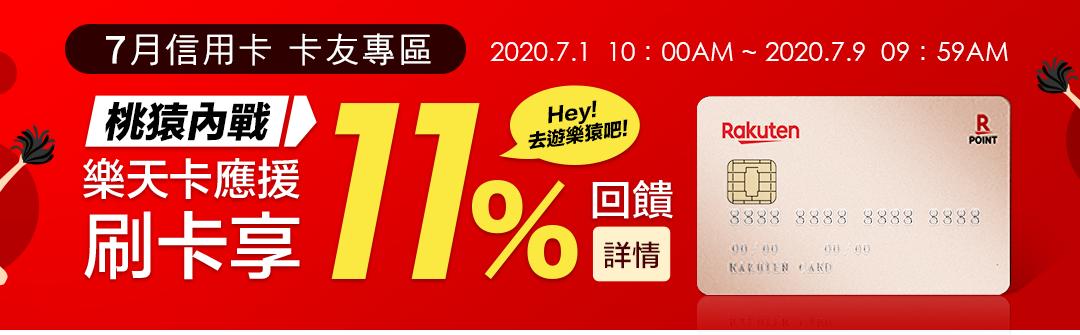 Hey!去遊樂猿吧!樂天卡應援 刷卡享11%回饋