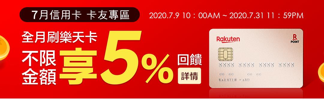 全月刷樂天卡 不限金額享5%回饋