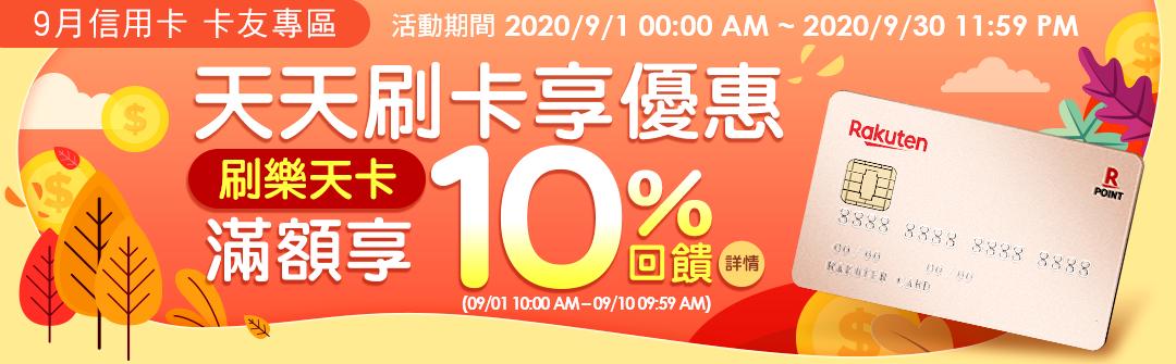 天天刷卡享優惠 刷樂天卡滿額享10%