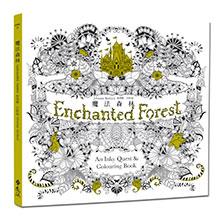 魔法森林(《秘密花園》第二集,中文版獨家附贈32頁練習本)