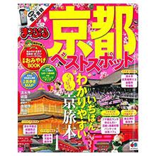 京都熱門旅遊景點完全情報