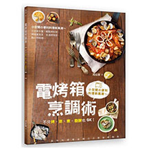 電烤箱烹調術:不只烤、蒸、煮,發酵也OK!