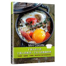 Mini Cocotte 1個人的主食,2個人的配菜,全家人的燉鍋料理