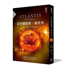 亞特蘭提斯:新世界(亞特蘭提斯進化終部曲)