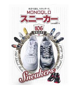 MONOQLO精選球鞋款式完全讀本
