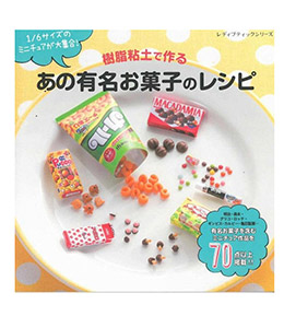 樹脂黏土製作知名甜點迷你造型手藝集