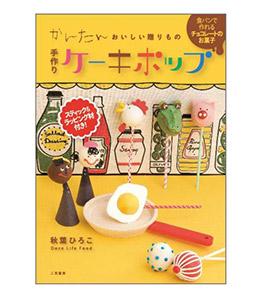 可愛棒棒造型甜點裝飾製作食譜集:附材料
