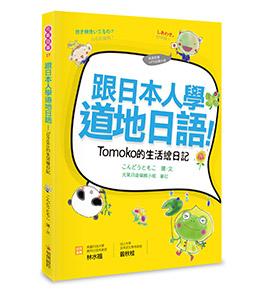跟日本人學道地日語!Tomoko的生活繪日記