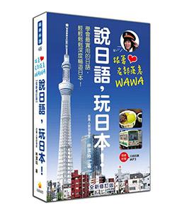 跟著名部落客WAWA說日語,玩日本!