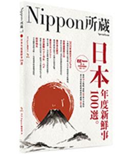 日本年度新鮮事100 選