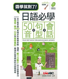 日語必學五十音+句型+會話