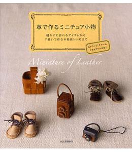 皮革製作迷你精巧造型裝飾小物手藝集