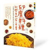 印度料理初學者的第一本書