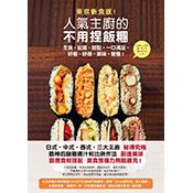 東京新食感!人氣主廚的不用捏飯糰